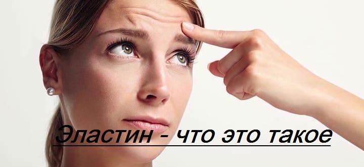 Что такое эластин в косметике для лица ― как не поддаться на рекламный ход и не купить бесполезное средство