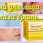 Тиогамма для лица почему мнения косметологов разделились и как аптечное средство возвращает молодость