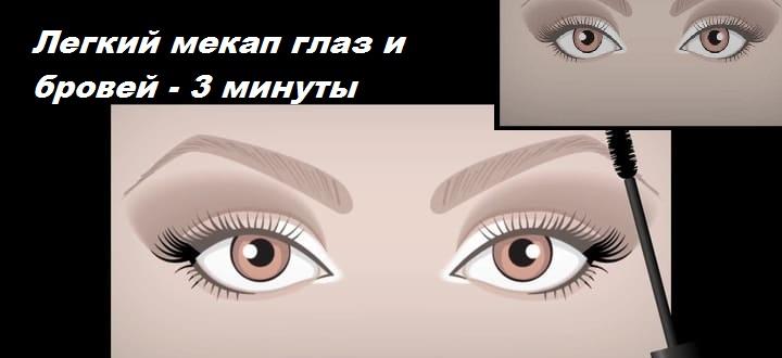 французский макияж глаз