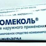 Это надо знать! Левомеколь ― помогает ли аптечный препарат от прыщей на лбу, на щеках, на спине