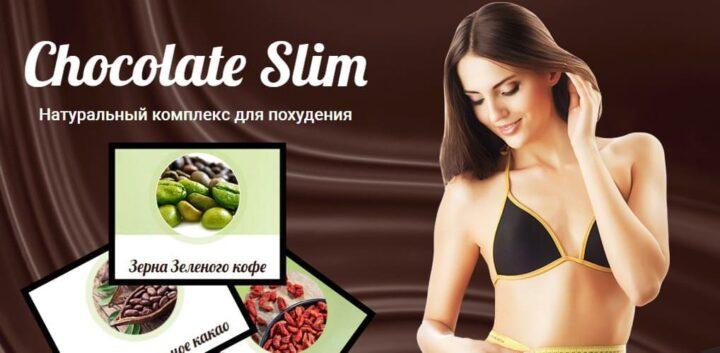 шоколад для похудения