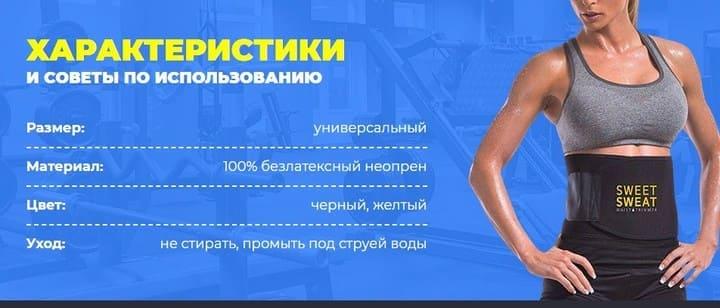 Sweet Sweat пояс для похудения живота для мужчин и женщин