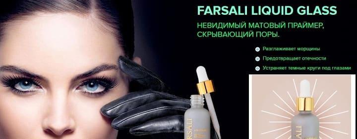 Farsali сыворотка-праймер