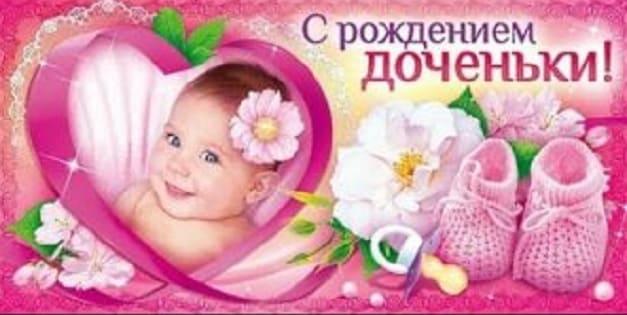рождение доченьки