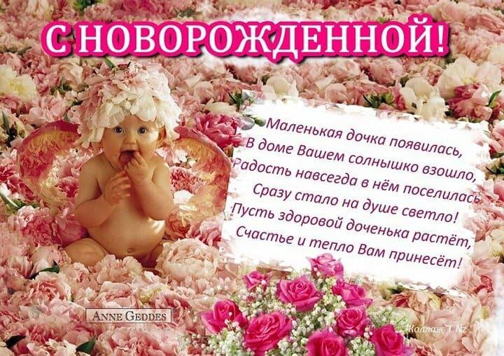 Поздравления с рождения дочери