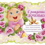 Поздравление родителям с днем рождения дочки в прозе
