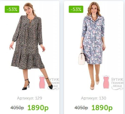 платья для полных женщин стильные недорогие