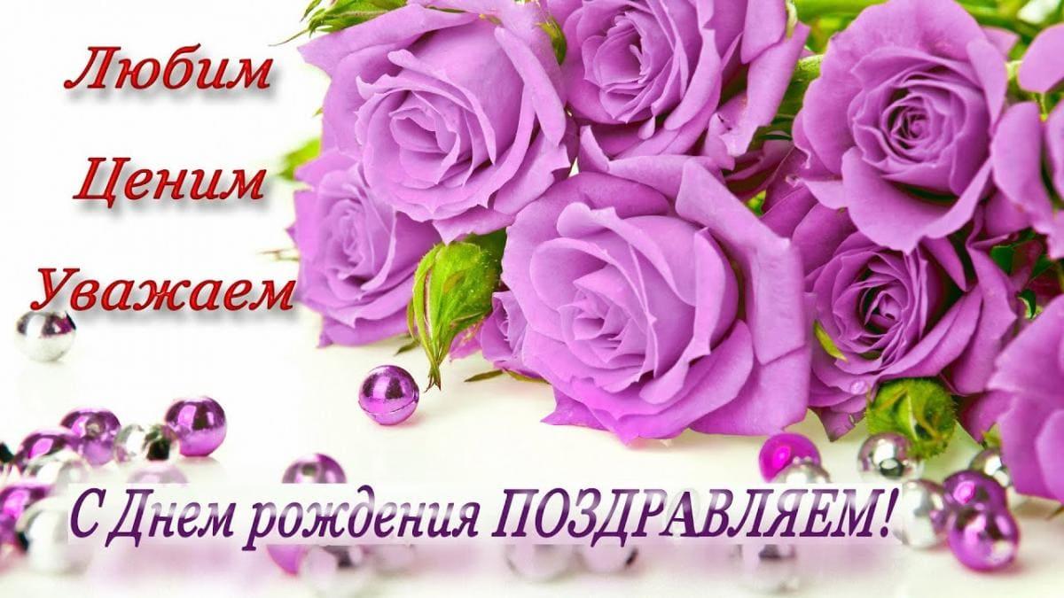 поздравления женщине коллеге с днем рождения