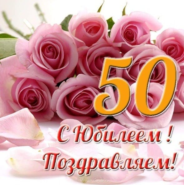 поздравления на 50 лет женщине в стихах
