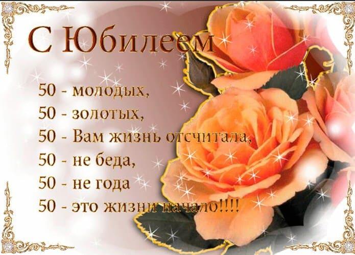поздравления на 50 лет женщине