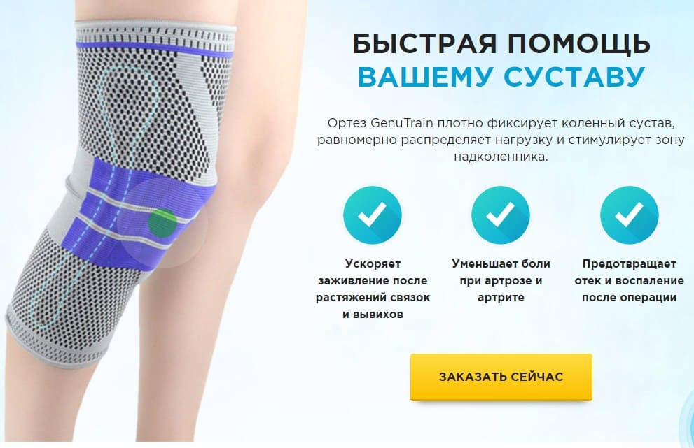 ортез для коленей genutrain