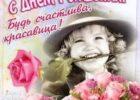 Поздравления девушке с днем рождения в стихах, красивые, своими словами в прозе