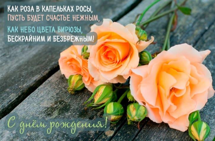 поздравления девушке с днем рождения в стихах красивые