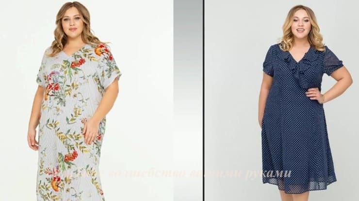 платья большого размера купить недорого