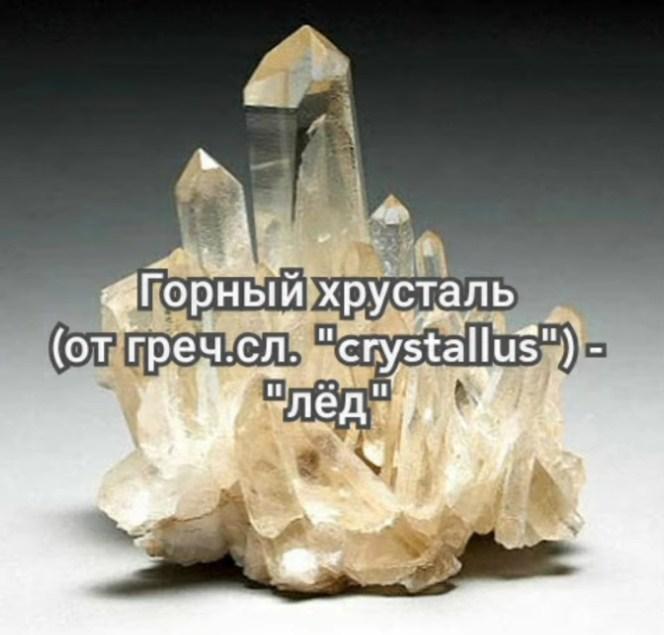 Горный хрусталь Магические и лечебные свойства камня Кому подходит по знаку зодиака Как носить и ухаживать за хрусталем