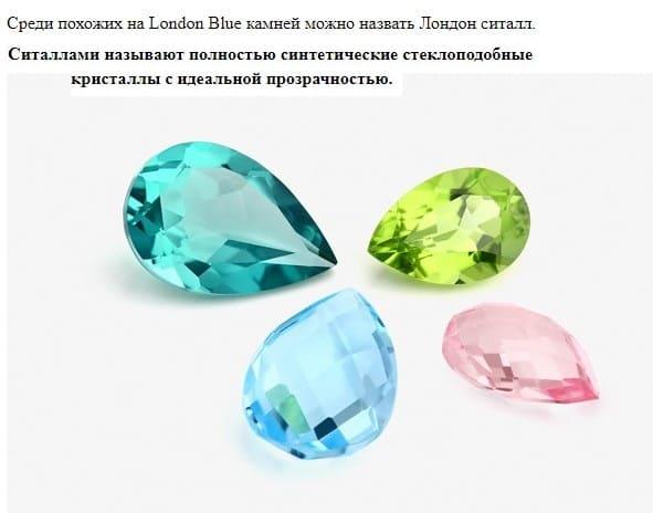 лондон топаз камень